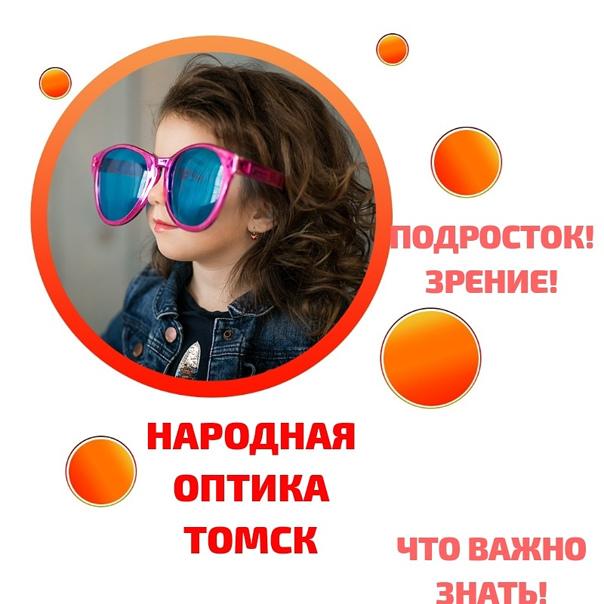 Оптика Томск Интернет Магазин