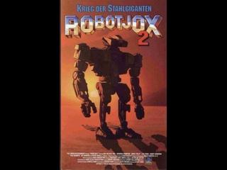 Войны роботов: Робот Джокс 2 / Robot Wars: Robot Jox 2 1993 Сербин VHS