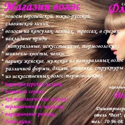 Татьяна Волос