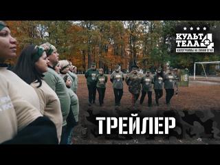 ТРЕЙЛЕР КУЛЬТ ТЕЛА 4