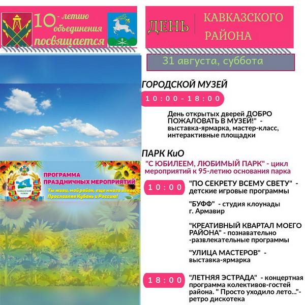 В Кропоткине пройдёт ряд мероприятий, посвящённых ...