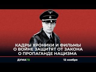Кадры хроники и фильмы о войне защитят от закона о пропаганде нацизма