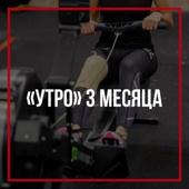 """""""УТРО"""" 3 месяца"""