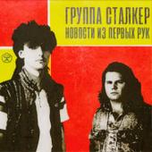 CD Андрей Державин и группа Сталкер - Новости из первых рук
