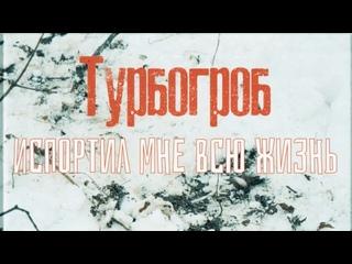 Турбогроб - Испортил мне всю жизнь (2020)