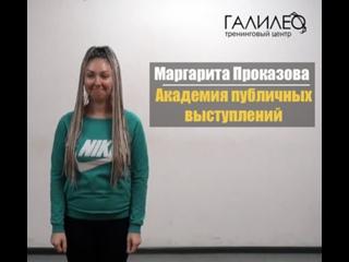Маргарита - Академия Публичных выступлений