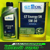 GT Energy SN 5W-30