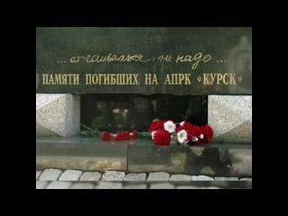 Памяти экипажа атомной подводной лодки КУРСК..