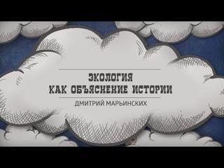 Лекция 3.1 | Экология как объяснение истории | Дмитрий Марьинских | Лекториум