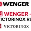 Интернет-магазин Wenger-Victorinox.Ru