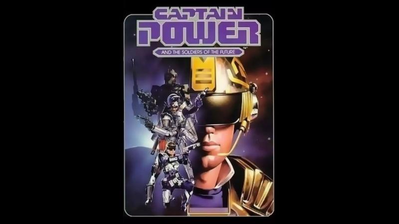 Капитан Пауэр и Солдаты будущего Captain Power and the Soldiers of the Future 1987 22 серия США Фантастика Боевик