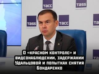 О «красном контроле» и видеонаблюдении, задержании Удальцовой и попытках снятия Бондаренко