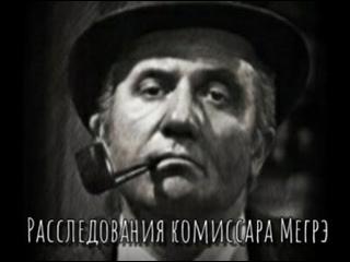 """""""Расследования комиссара Мегрэ"""", 46,47,48,49,50,51,59 серии из 88, детектив, Франция, 1980-1983"""
