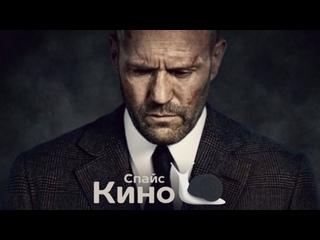 Гнев человеческий (2021, США, Великобритания) боевик, триллер; dub-line, sub; смотреть фильм/кино/трейлер онлайн КиноСпайс HD