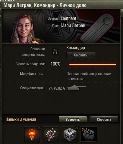 Мари Легран на какой танк лучше посадить?