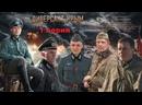3 сезон 1 серия Диверсант