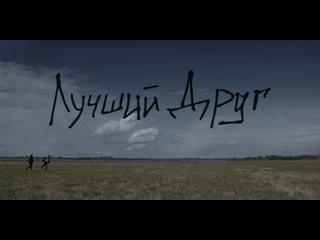 Лучший Друг - Лучший Друг (Official Video)