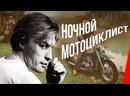 Ночной мотоциклист 1972 СССР