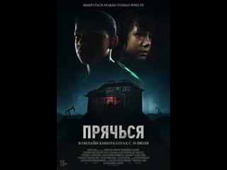 Прячься (ужасы, триллер) 2020