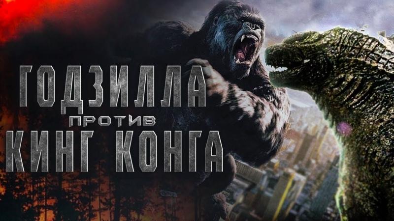 Фильм Годзилла против кинг конга 2021 Старт 21 20