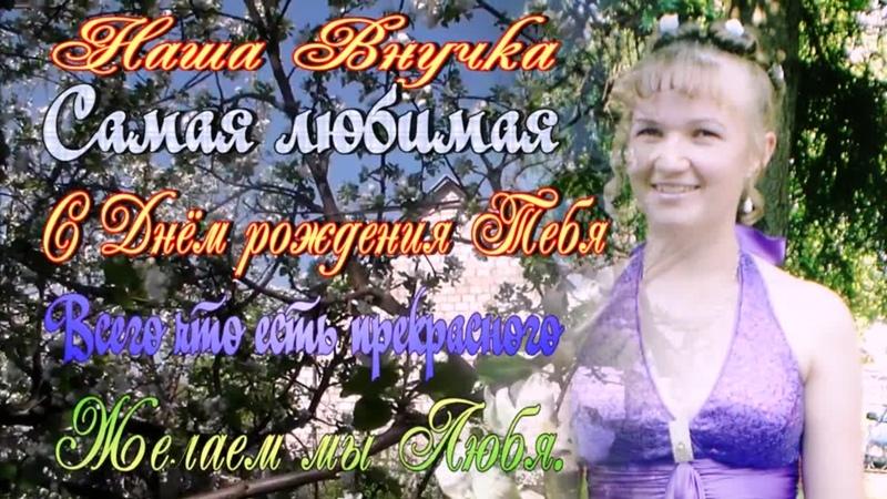 поздравительная Видео открытка для Леночки.