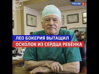 Лео Бокерия вытащил осколок из сердца — «Судьба человека с Борисом Корчевниковым» — Россия 1