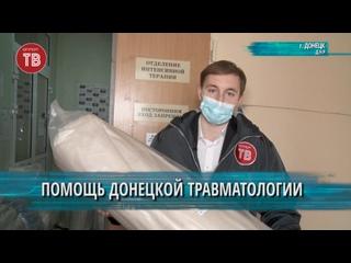 Донецкой травматологии оказали гуманитарную помощь