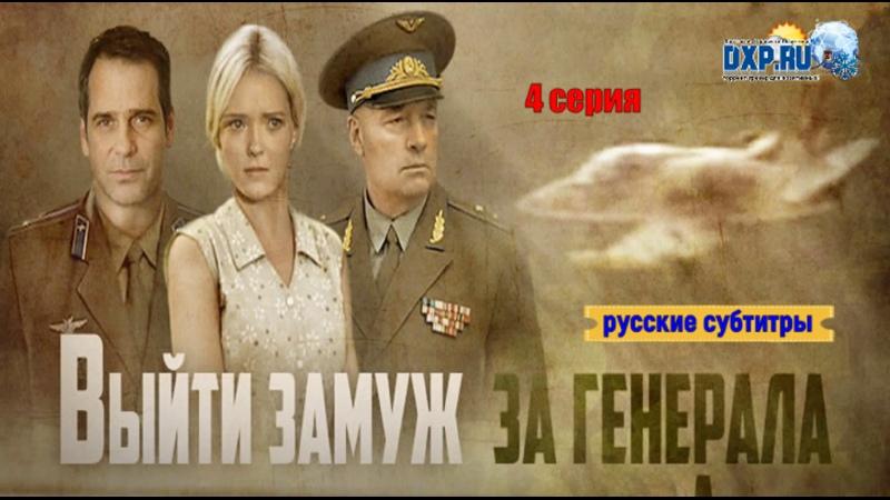 Выйти замуж за генерала 4серия из4 2011 Россия мелодрама субтитры