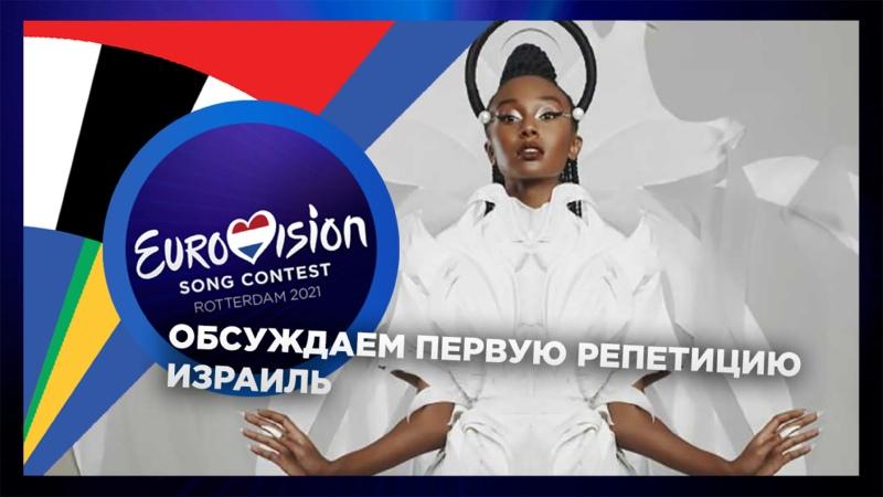 LIVE Смотрим репетиции конкурса Евровидение 2021 (Израиль)