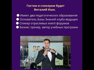 Video by Клуб Ведущих - группа проф.сообщества шоуменов