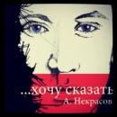 Фотоальбом Андрея Некрасова