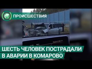 Шесть человек пострадали в массовой аварии под Петербургом. ФАН-ТВ