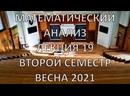 Lecture 19 MA. 2020/21. Semester 2