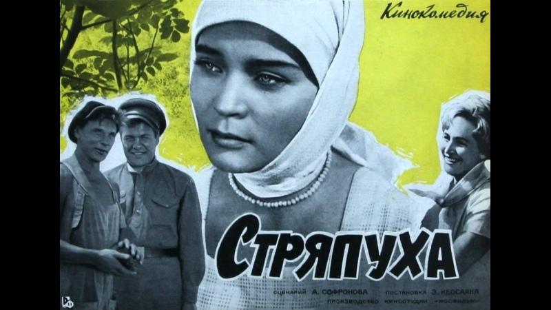 Стряпуха (комедия, реж. Эдмонд Кеосаян, 1965 г.)