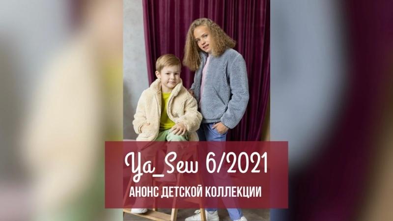 анонс 6 2021