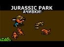 Стрим Ачивки! Jurassic Park 1993 / NES / 7-ая мастерка