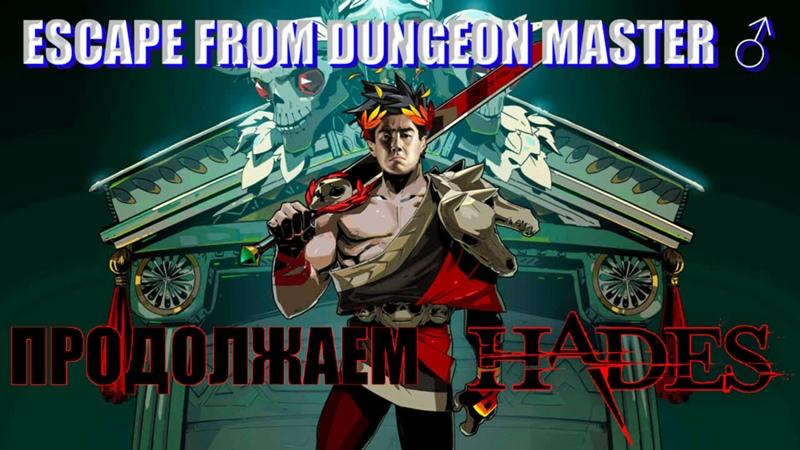 Побег от DUNGEON MASTER часть 3 Hades Заходи и смотри hades рогалик