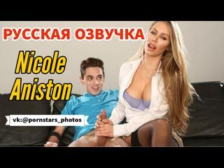 Nicole Aniston Перевод — BIQLE Видео