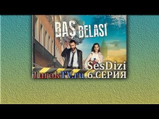 Беда на голову 6 серия русская озвучка (SesDizi) смотреть онлайн