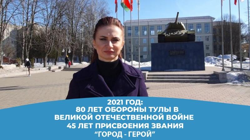 Акция Тульского городской Думы ЖИВАЯПАМЯТЬ Дарья Герасимова