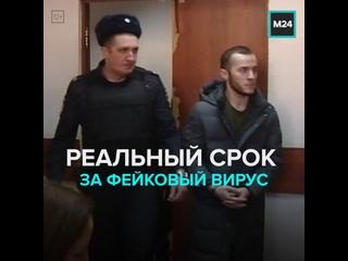 Колония за шутку о вирусе – Москва 24