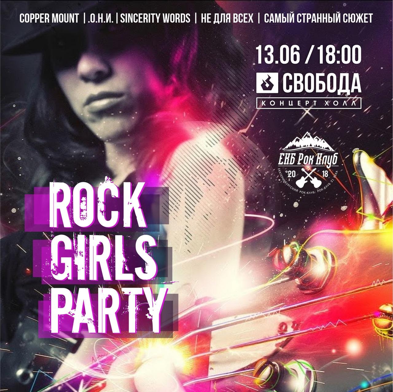 Афиша Екатеринбург ROCK GIRLS PARTY
