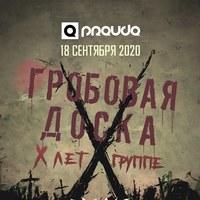 ГРОБОВАЯ ДОСКА X ЛЕТ - 18 Сентября, Москва