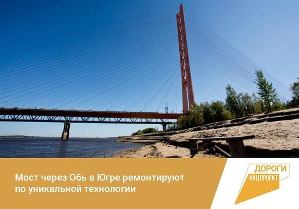 Мост через Обь в Югре и подъездные пути к нему рем...