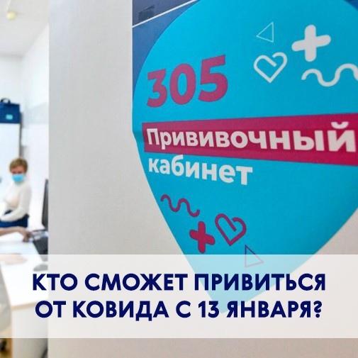 С 13 января еще больше людей смогут привиться от ковида.