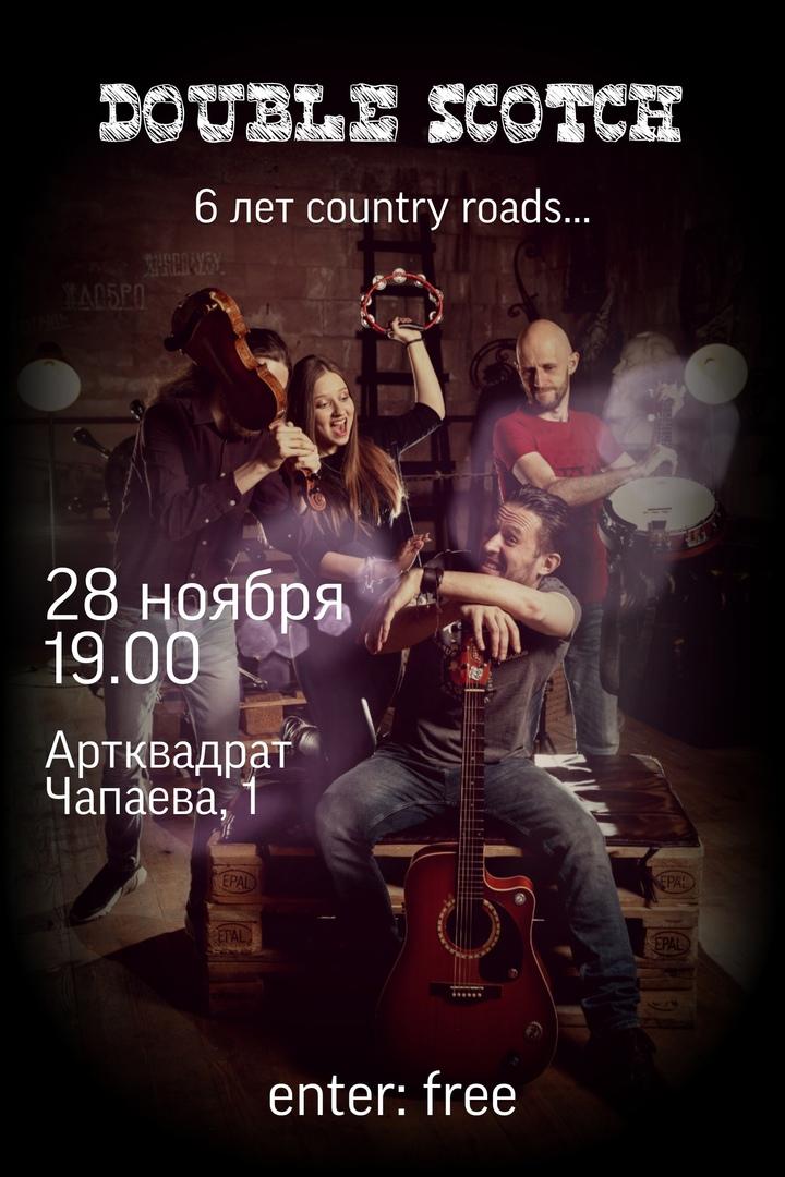Афиша DOUBLE SCOTCH: 6 лет country roads