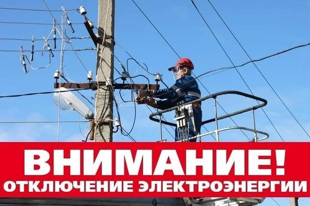 В связи с ремонтными работами на ВЛ-10 кВ сообщаем, что 21.0