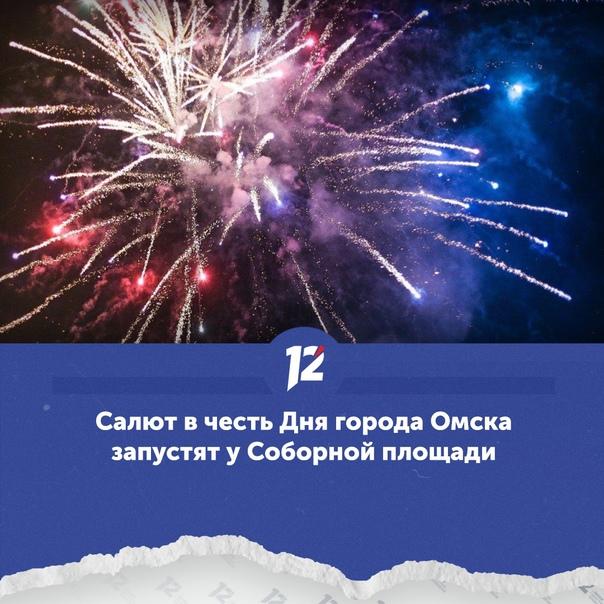 Салют в честь Дня города Омска запустят у Соборной площад...