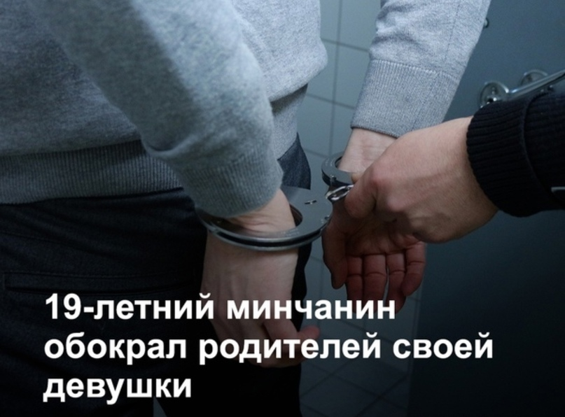 19-летний минчанин обокрал родителей своей девушки
