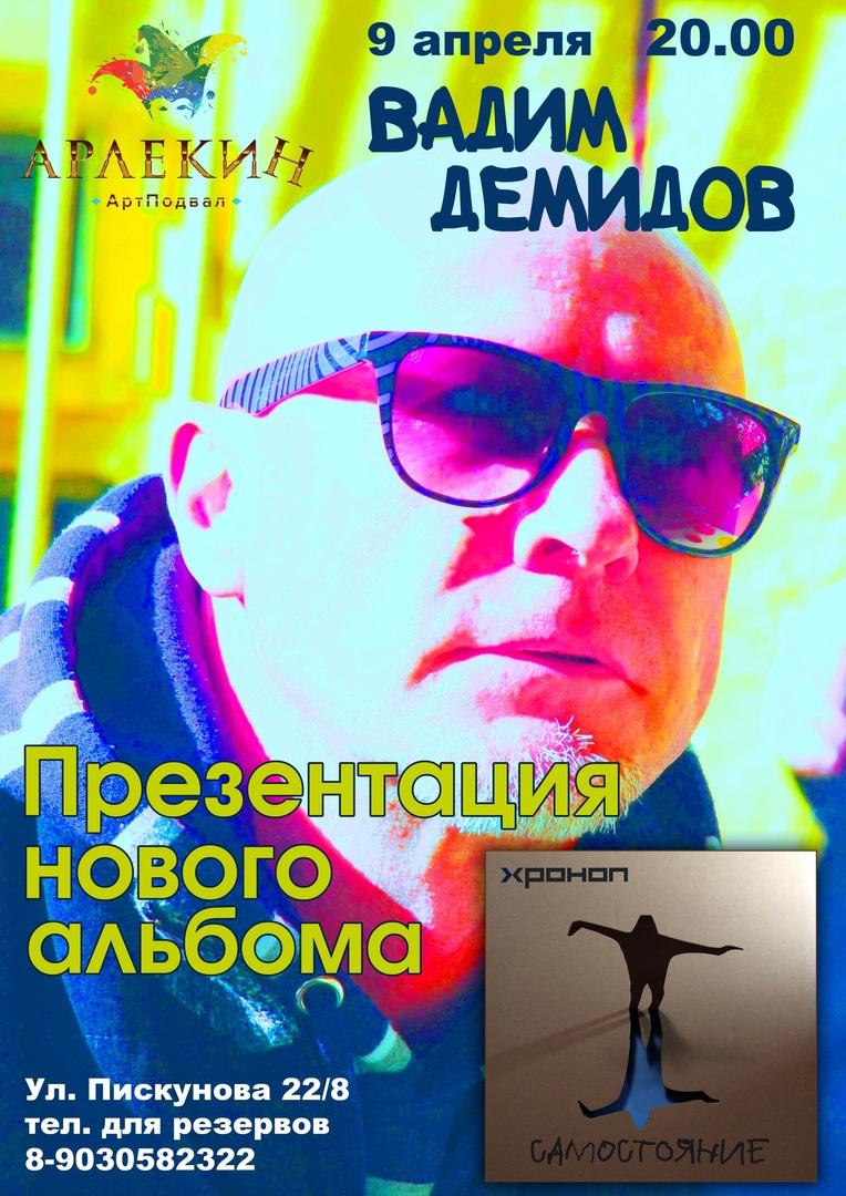 """Афиша Нижний Новгород 9 апреля Вадим Демидов САМОСТОЯНИЕ в """"Арлекине"""